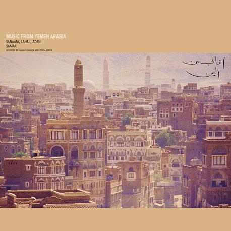Music From Yemen Arabia (Sub Rosa Label)