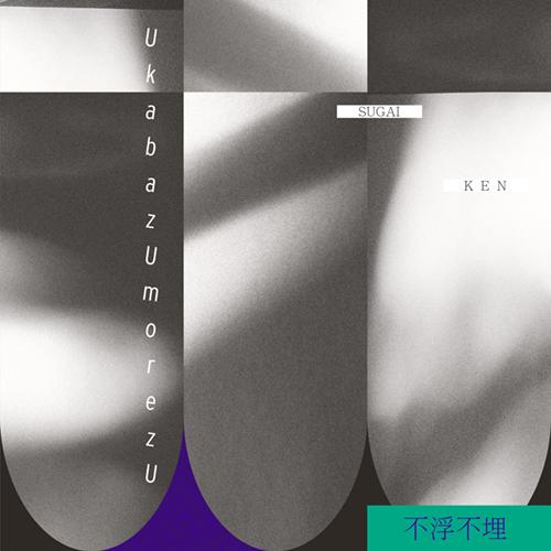 Sugai Ken releases UkabazUmorezU on RVNG